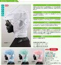 【送料無料】 食品ショートフード(帽子)4色 通気性のメッショ サンペックス フードファクトリー G5040 G5041 G5042 G5043 ホワイト サックス グリーン ピンク 食品加工 20個セット