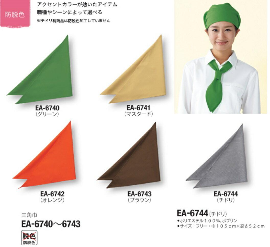 漂白剤に強い防脱色 三角巾 介護 給食 ベーカリーなど グリーン マスタード オレンジ ブラウン チドリ 5色 EA6740 6741 6742 6743 6744