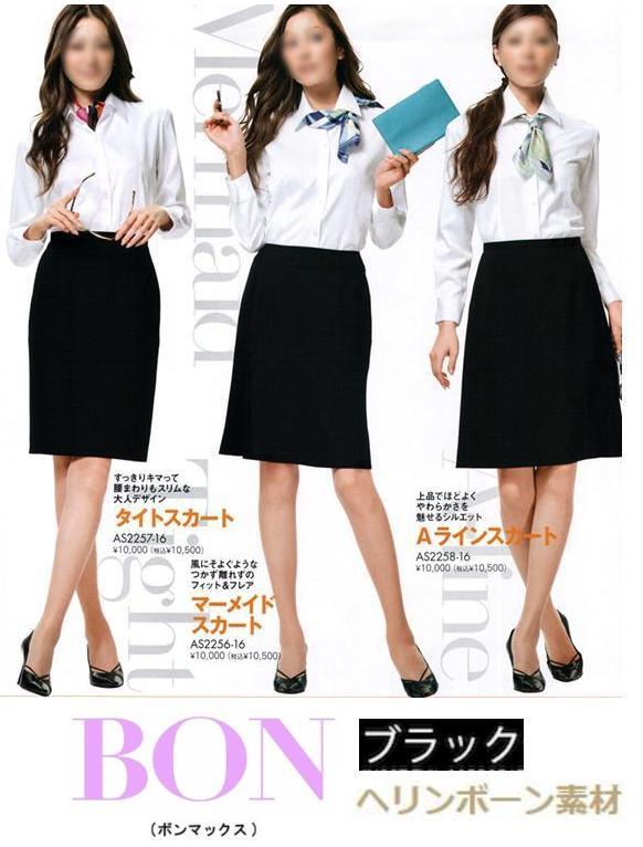 【送料無料】 ポリエステル100% ブラック マーメイドスカート オフィス サービスに最適   ボンマックス AS2256 16