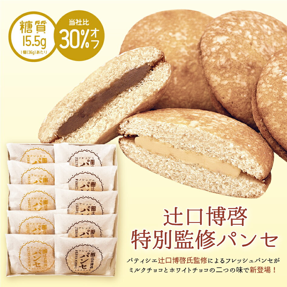 特別監修フレッシュパンセ詰め合わせ10個入(ホワイトチョコ・ミルクチョコ)菓心たちばな低糖質ブッセ辻