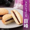 【フレッシュパンセ 巨峰 】菓心たちばな ブッセ 洋菓子