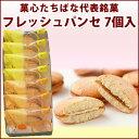 【フレッシュパンセ 7個入 チーズバター・アンズジャム】菓心たちばな 贈り物 手土産