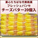 【フレッシュパンセ チーズバター 20個入】菓心たちばな 贈り物 手土産 ご贈答 ブッセ
