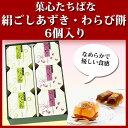 【絹ごしあずき・わらび餅 6個入り】 菓心たちばな 小豆 わらび餅 贈り物 ご贈答 ギフト 手土産