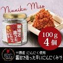 北海道十勝清水町産にんにく使用 醤油で造った辛いにんにくみそ/4個セット/おかず味噌/国産にんにく/100g
