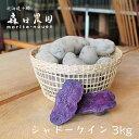 【一年熟成 シャドークイーン】北海道十勝[森田農園]産3kg/じゃがいも/送料無料/2020年収穫