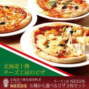 北海道十勝幕別町「チーズ工房NEEDS」が作る「特製ピザ6種から選べる3セット」(19cm)/Pizza/冷凍/シーフード/ラクレット/アスパラとベーコン/マルゲリータ/ミックス/クリームチーズとベーコン