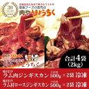 《ラム肉&ラム肩ロースジンギスカン》味付けラムジンギスカン500g×2袋/味付けラム肩ロ