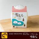 北海道十勝清水町ランラン・ファーム【雪むし】モッツァレラ/ソフト/チーズ