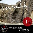 北海道十勝池田町産山ワサビ【1kg】規格外品/ホースラディッシュ/山わさび/