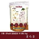 さらさ【1kg】小麦粉/中力粉/北海道産/スポンジケーキ/う...