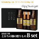 北海道十勝【とかちの畑の贈りものBセット】なたね油4