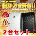【2台セット】1台あたり13,800円!【送料無料】シャープ高濃度プラズマクラスター7000