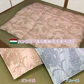 【シングルサイズ】ハンガリー産ホワイトダックダウン85%高級羽毛掛布団 掛けカバー付!