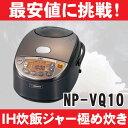 【送料無料】象印 IH炊飯ジャー「極め炊き NP-VQ10」 5.5合炊き