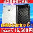 2台セット!【送料無料】シャープ高濃度プラズマクラスター70...