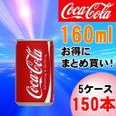 【5ケースセット】コカ・コーラ160ml缶(388)