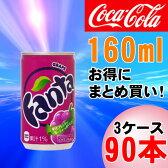 【3ケースセット】ファンタグレープ160ml缶(411)