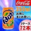 ファンタオレンジ350ml缶(180)