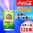 【4ケースセット】カナダドライジンジャエール160ml缶(372)