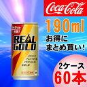 リアルゴールド190ml缶(298)