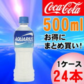 アクエリアス500mlPET(023)