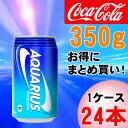 アクエリアス350g缶(136)
