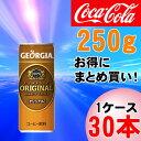 ジョージアオリジナル250g缶(241)