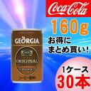 ジョージアオリジナル160g缶(389)