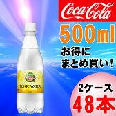 【2ケースセット】カナダドライトニックウォーター500mlPET(032)