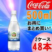 【2ケースセット】カナダドライクラブソーダ500mlPET(002)