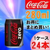コカ・コーラゼロ280ml缶(160)