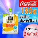 ミニッツメイド朝バナナ180gパウチ(341)