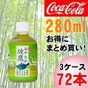 綾鷹280mlPET(198)