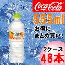 い・ろ・は・すみかん555mlPET(006)