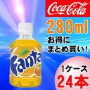 ファンタオレンジ280mlPET(187)