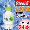 い・ろ・は・す340mlPET(130)