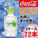 い・ろ・は・す340mlPET(132)