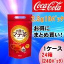 太陽のマテ茶情熱ティーバッグ (2.3gティーバック10個入り)(365)