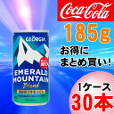 ジョージアエメラルドマウンテンブレンド185g缶(269)