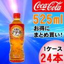 太陽のマテ茶525ml PET(063)...