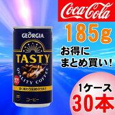ジョージアテイスティ185g缶(273)