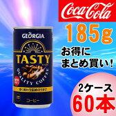 【2ケースセット】ジョージアテイスティ185g缶(274)