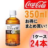 からだすこやか茶W350ml PET(235)