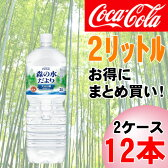 【2ケースセット】森の水だより 大山山麓 ペコらくボトル 2LPET(438)