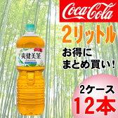 【2ケースセット】爽健美茶 ペコらくボトル2LPET(094)