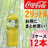 【2ケースセット】綾鷹  ペコらくボトル 2LPET(092)
