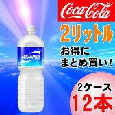 【2ケースセット】アクエリアス ペコらくボトル 2LPET(120)