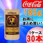 ジョージアヨーロピアン プレミアムカフェラテ 185g缶(281)