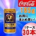 ジョージアヨーロピアン コクの微糖 185g缶(285)